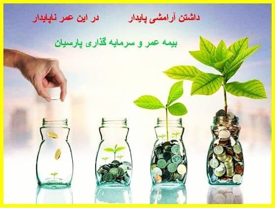 Helping hands are ready for you in a بیمه way